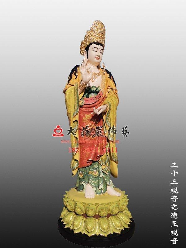 三十三观音之德王观音彩绘佛像