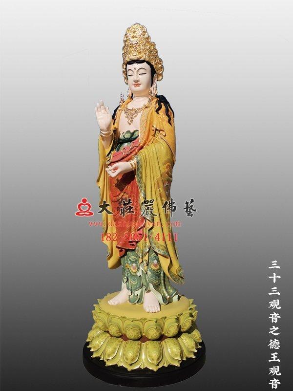 三十三观音之德王观音彩绘佛像侧面照