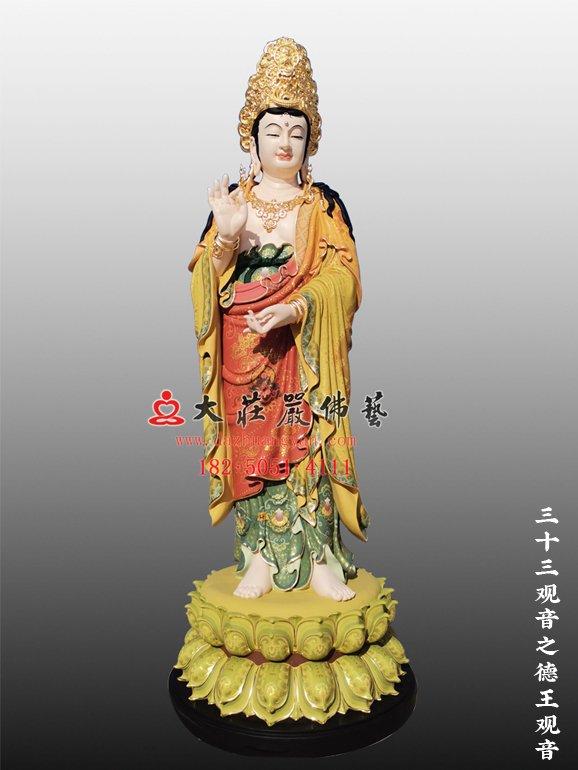 德王观音 三十三观音铜佛像