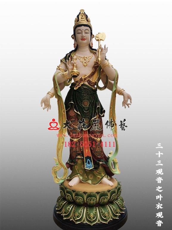 叶衣观音 三十三观音铜佛像