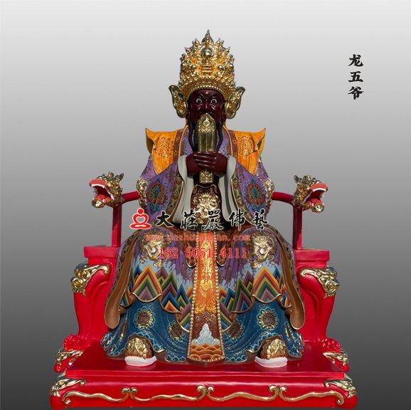 龙五爷铜神像 龙五爷财神 广济龙王文殊菩萨铜神像