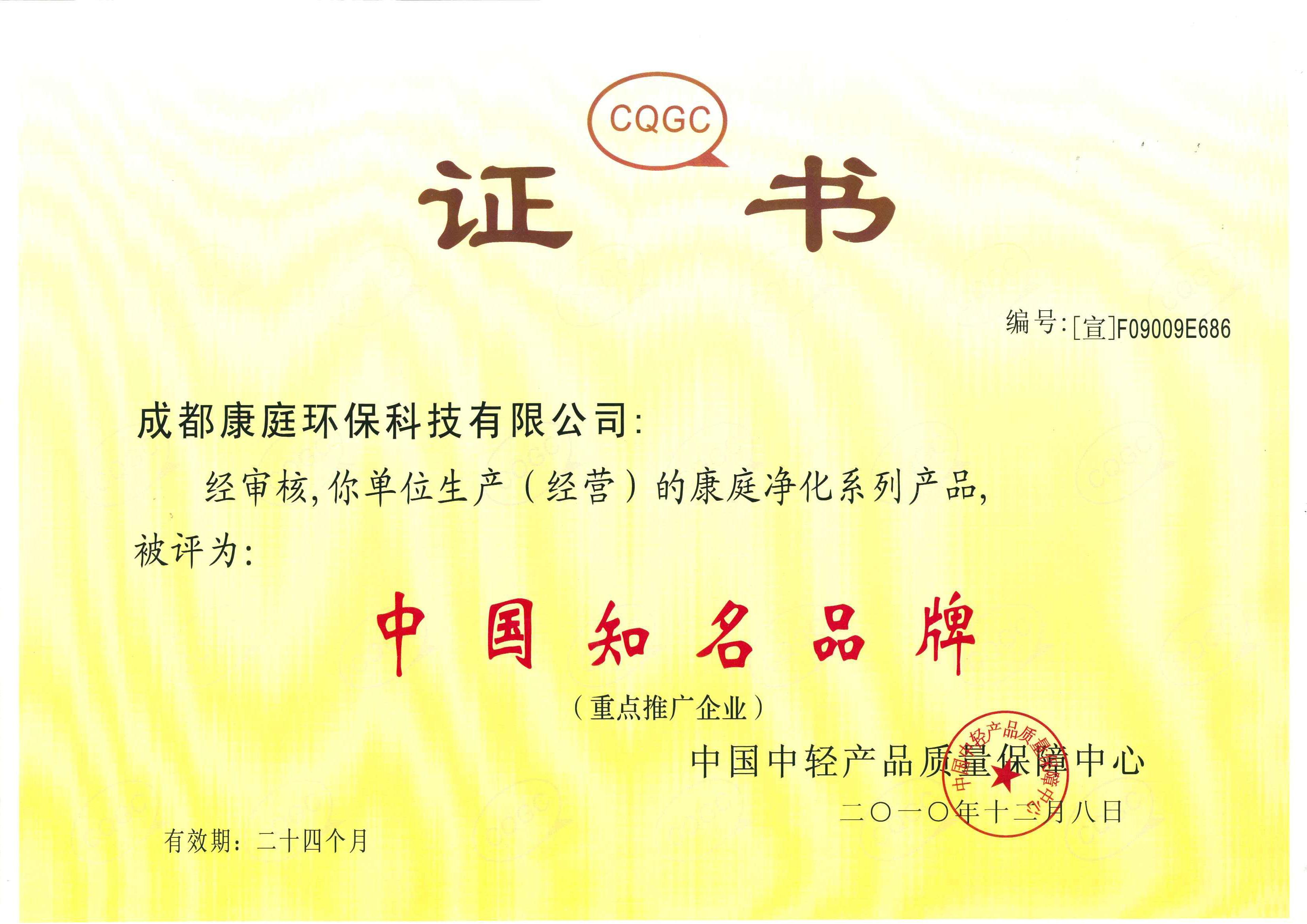 信誉AAA证书