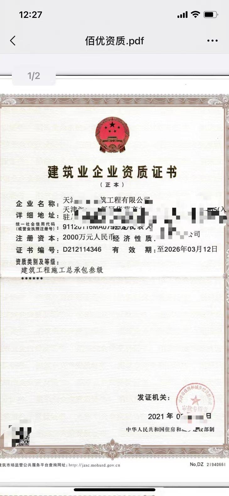 天津资质增项少花钱一样快速通过,大熊帮你轻松拿到证书