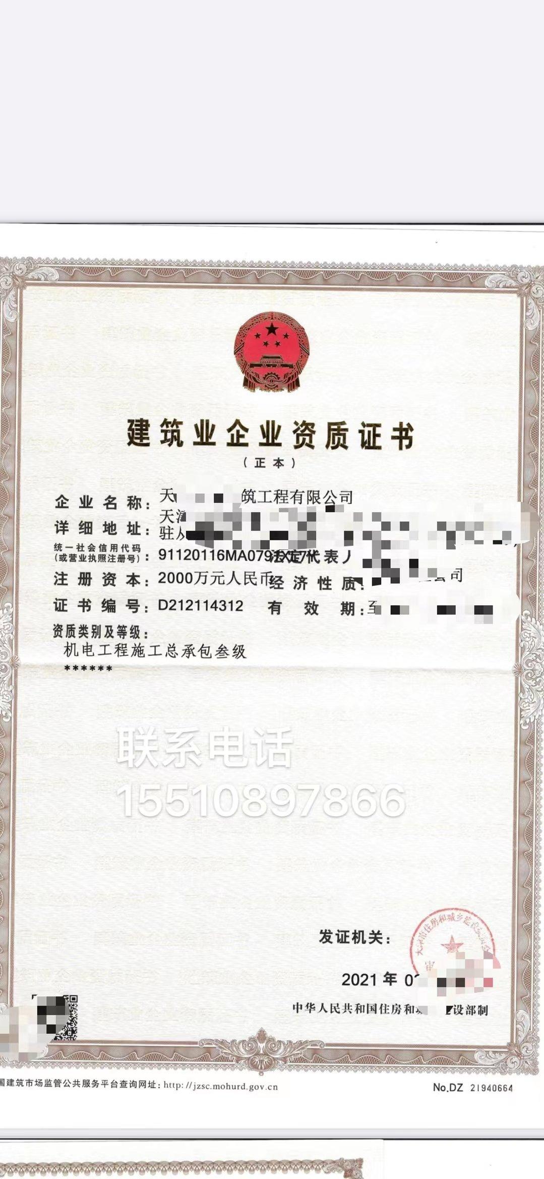 天津电力安全许可证怎么办理,手把手带你不睬坑把电力安全许可证拿到手