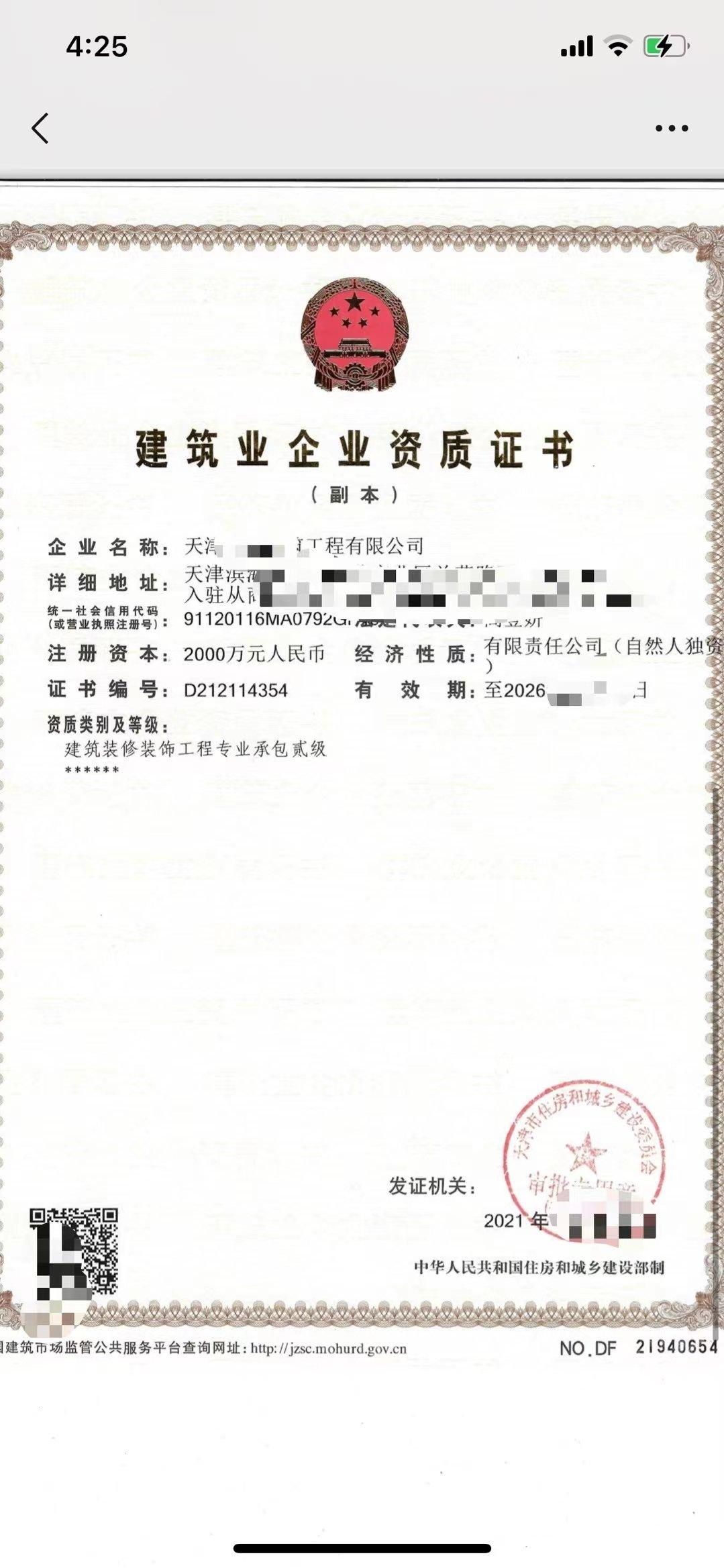 大熊筹划透露重磅天津资质改革最新消息,7月以后这些新规一定要知道