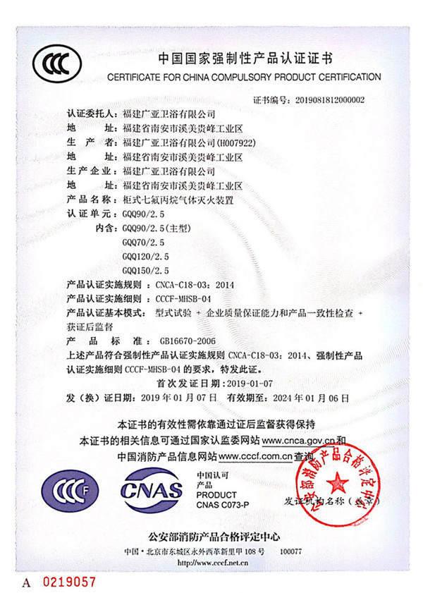 认证证书(柜式)
