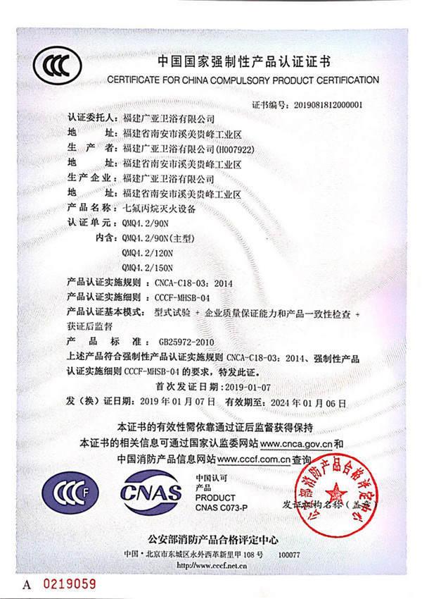 认证证书(管网)