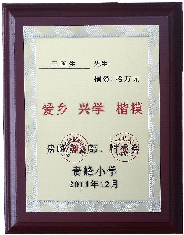 捐赠贵峰小学证书