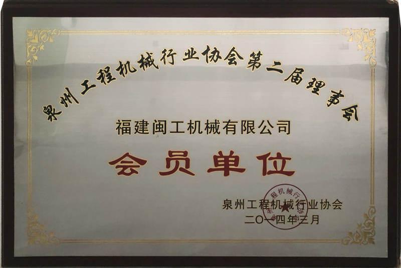 Quanzhou construction machinery industry association