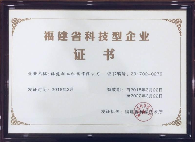 Fujian Province Scientific and Technological Enterprise