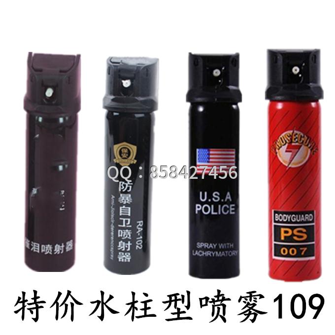 警用辣椒水喷雾110毫升防爆催泪瓦斯防狼喷雾剂