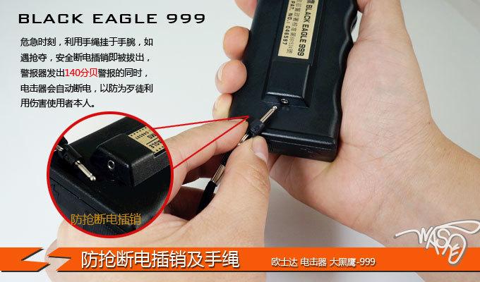 OSTAR-999型电击器