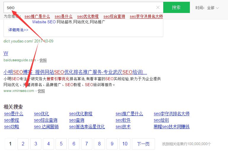 关键词seo进入好搜360搜索结果第一页