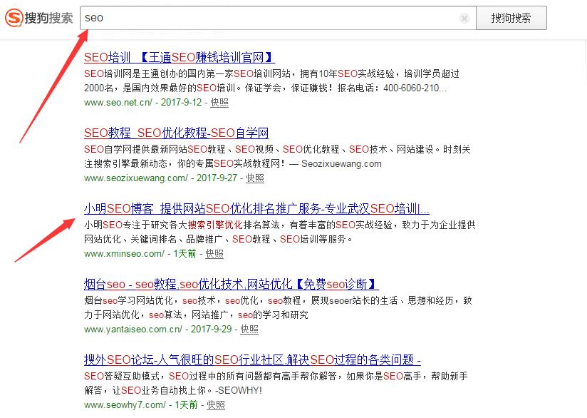 关键词seo在搜狗搜索中的排名