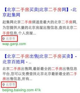 石家庄seo培训课程已二手房为例展示白杨算法效果