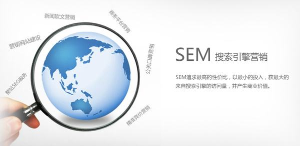 SEM托管公司都有哪些服务内容