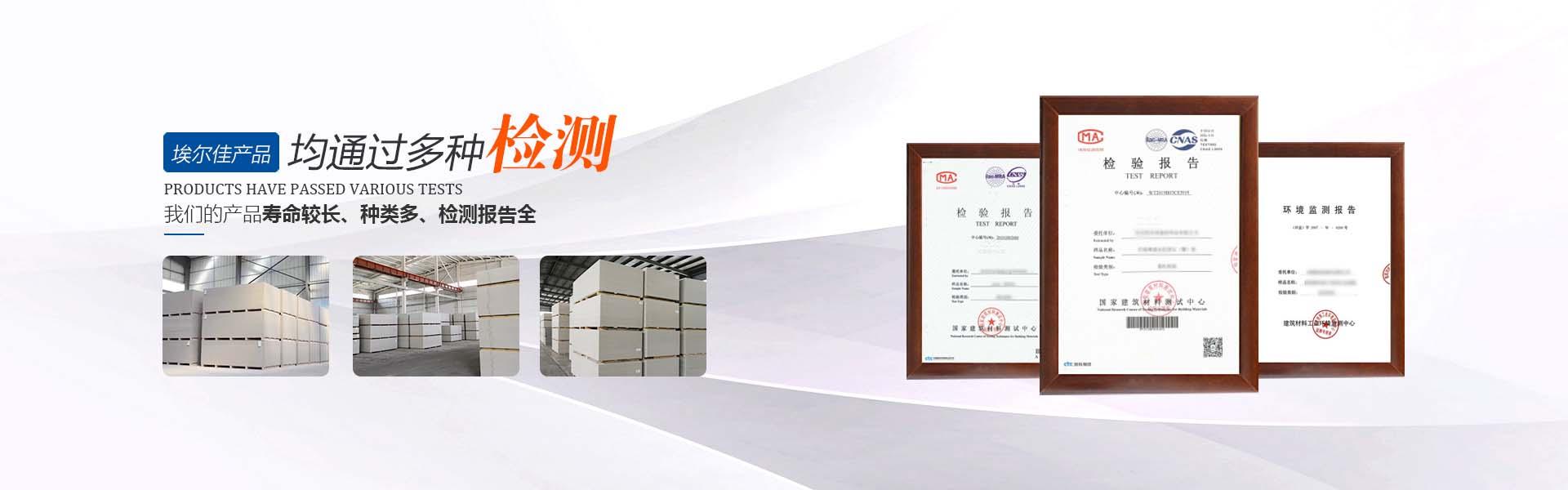 纤维水泥板,栈道板,防爆泄爆板,硅酸盐防火板检测报告