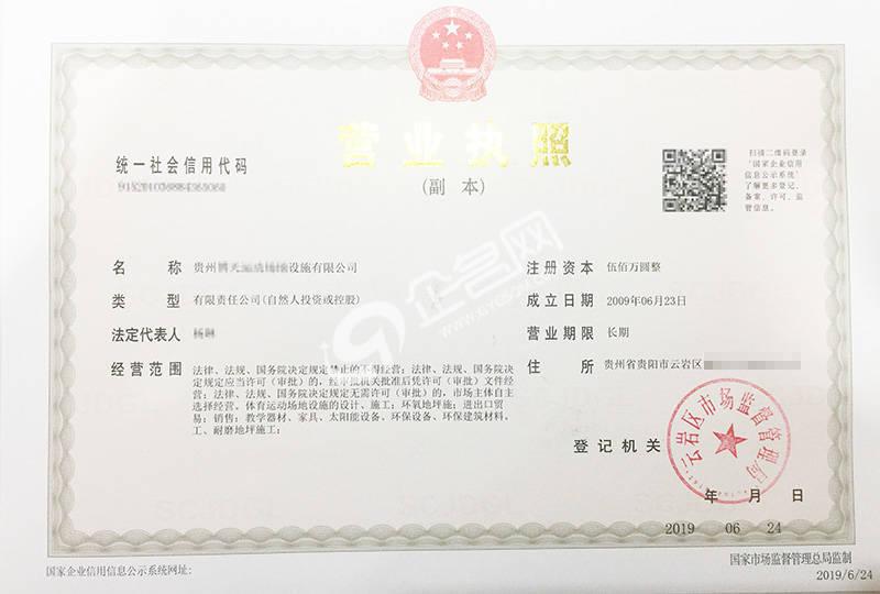 貴州XX設施有限公司-貴陽云巖區新版營業執照