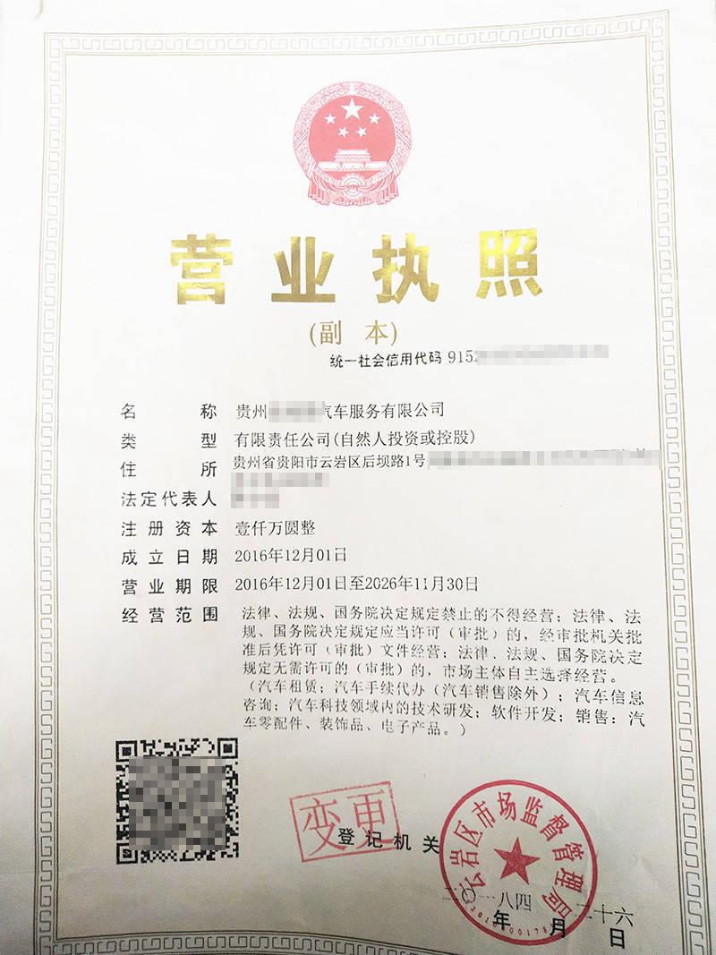 貴州XX汽車服務有限公司