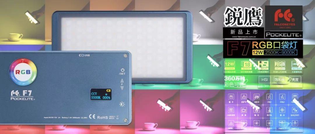 RGB-WY手持口袋补光灯.jpeg