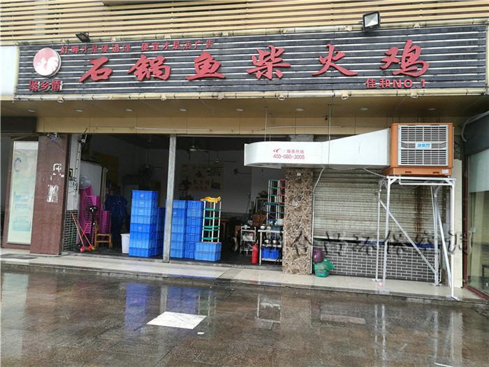 柴火鸡已成过去式】东莞环保空调餐厅降温永不过时