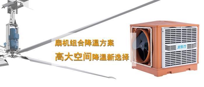 扇機組合廠房降溫方案