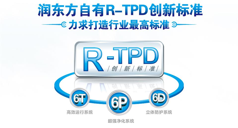 R-TPD創新標準EPS-5
