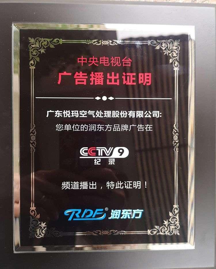 CCTV9播出證明