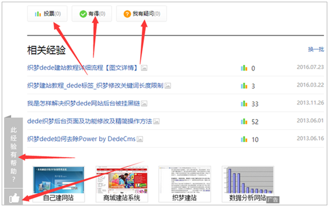 以百度经验为参照分析站内页面SEO优化的关键点