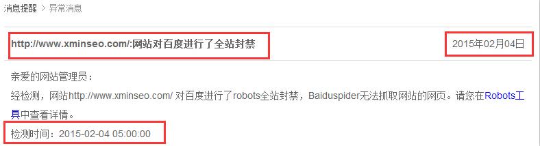 robots协议