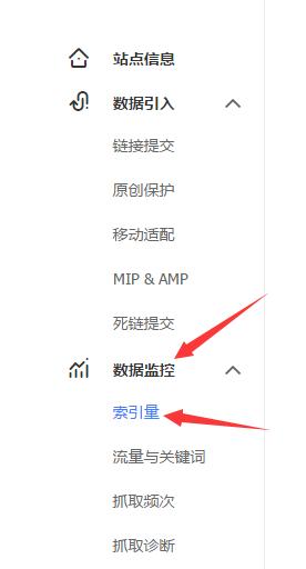 百度搜索资源平台查看索引量