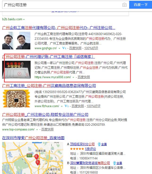 广州公司注册.