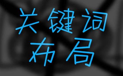 上海seo培训教程:如何做好关键词布局?