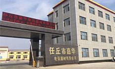 任丘市九游会官方网站电讯器材有限公司