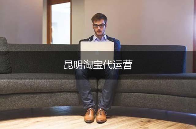 怎样推广淘宝网店:有没有靠谱的代运营公司???