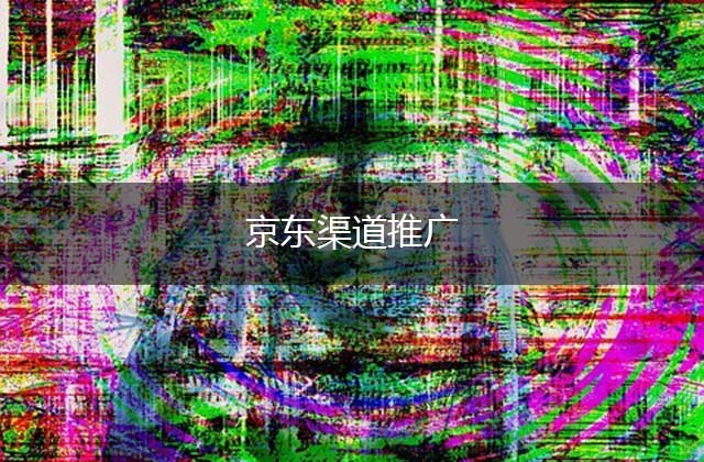 直播间方案:有没有开淘宝的朋友合作过杭州聚优传媒西安分公司的代运营呀,效果如何,目前还在犹豫中,你们有效果吗?