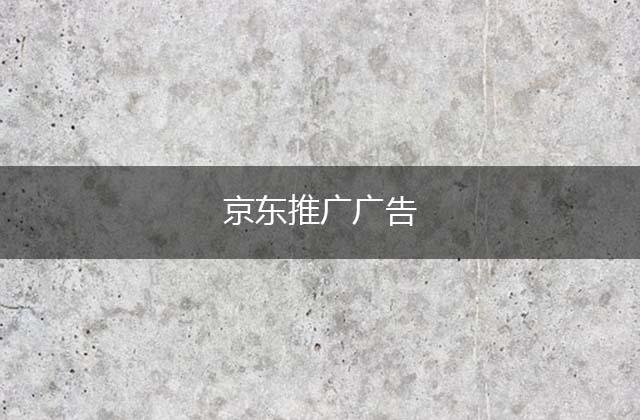 京东app推广:公司要做一个b2b电商系统,重庆哪家公司可以做?
