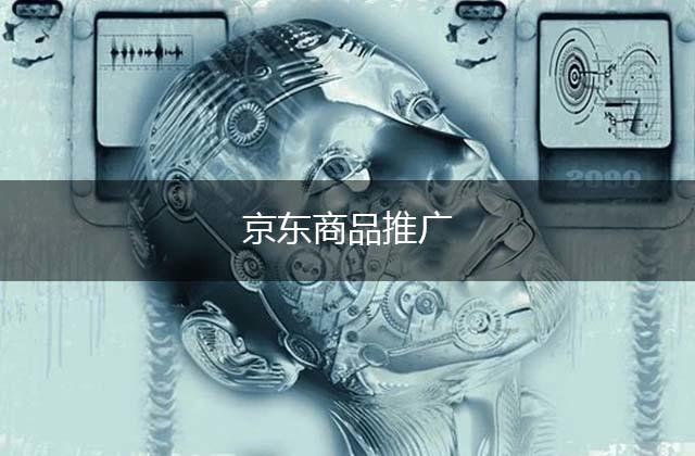 郑州拼多多代运营:上规模的大公司电商运营的一天是怎样?