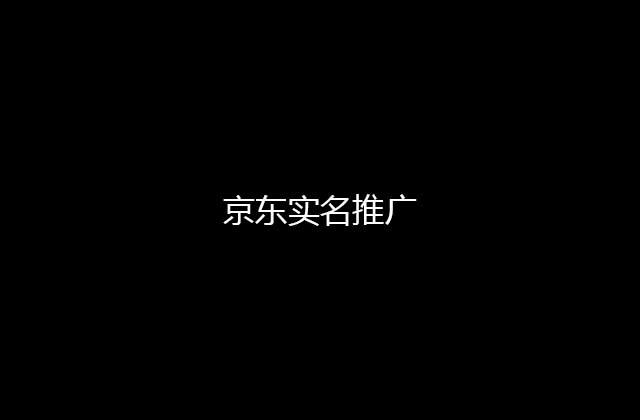 武汉京东代运营:代运营靠谱不?