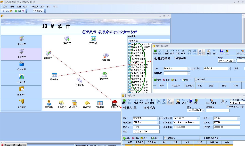 超易仓库管理软件生产版--销售管理