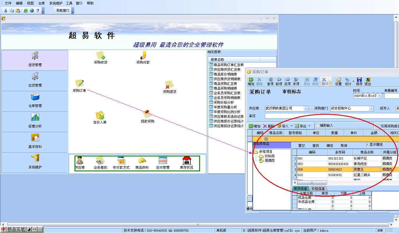超易仓库管理软件生产版--采购管理