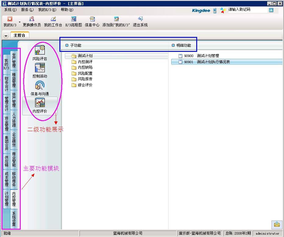 金蝶K/3 WISE系统界面图