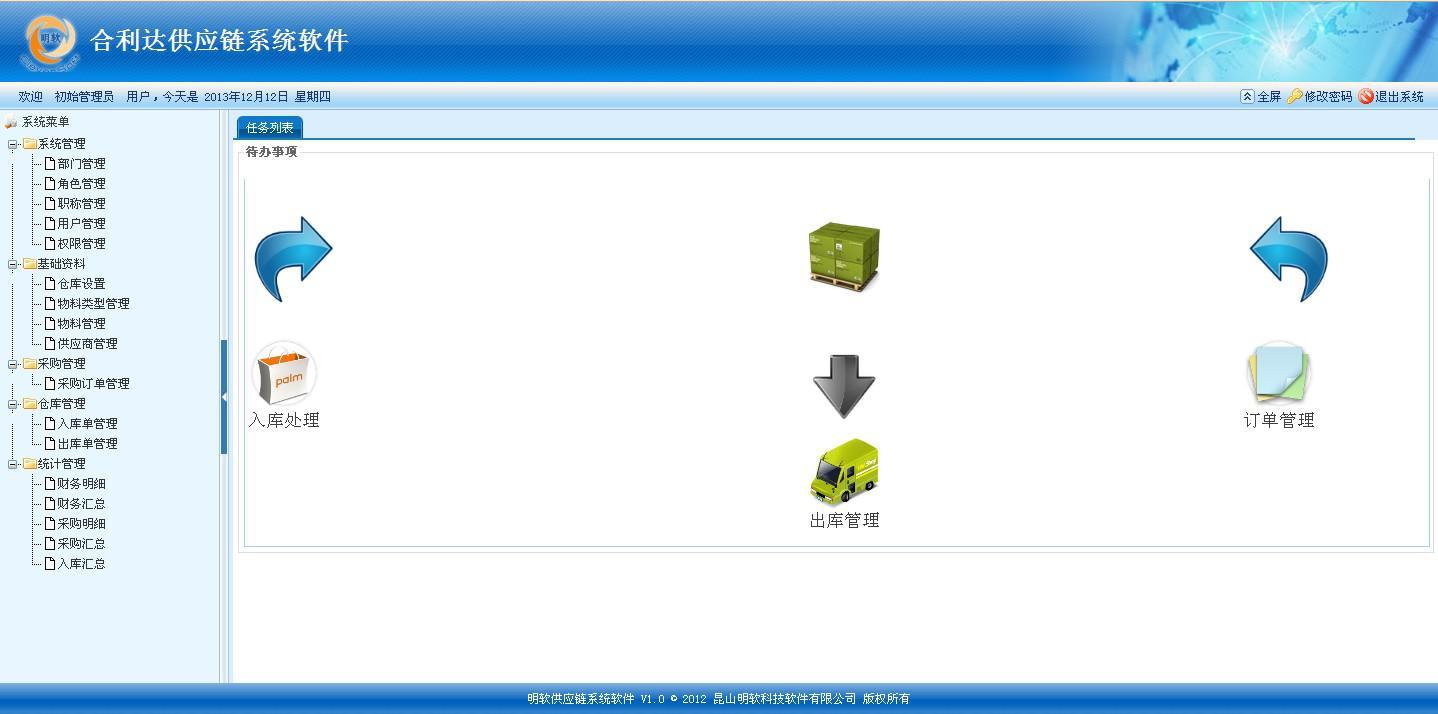 明软供应链管理系统