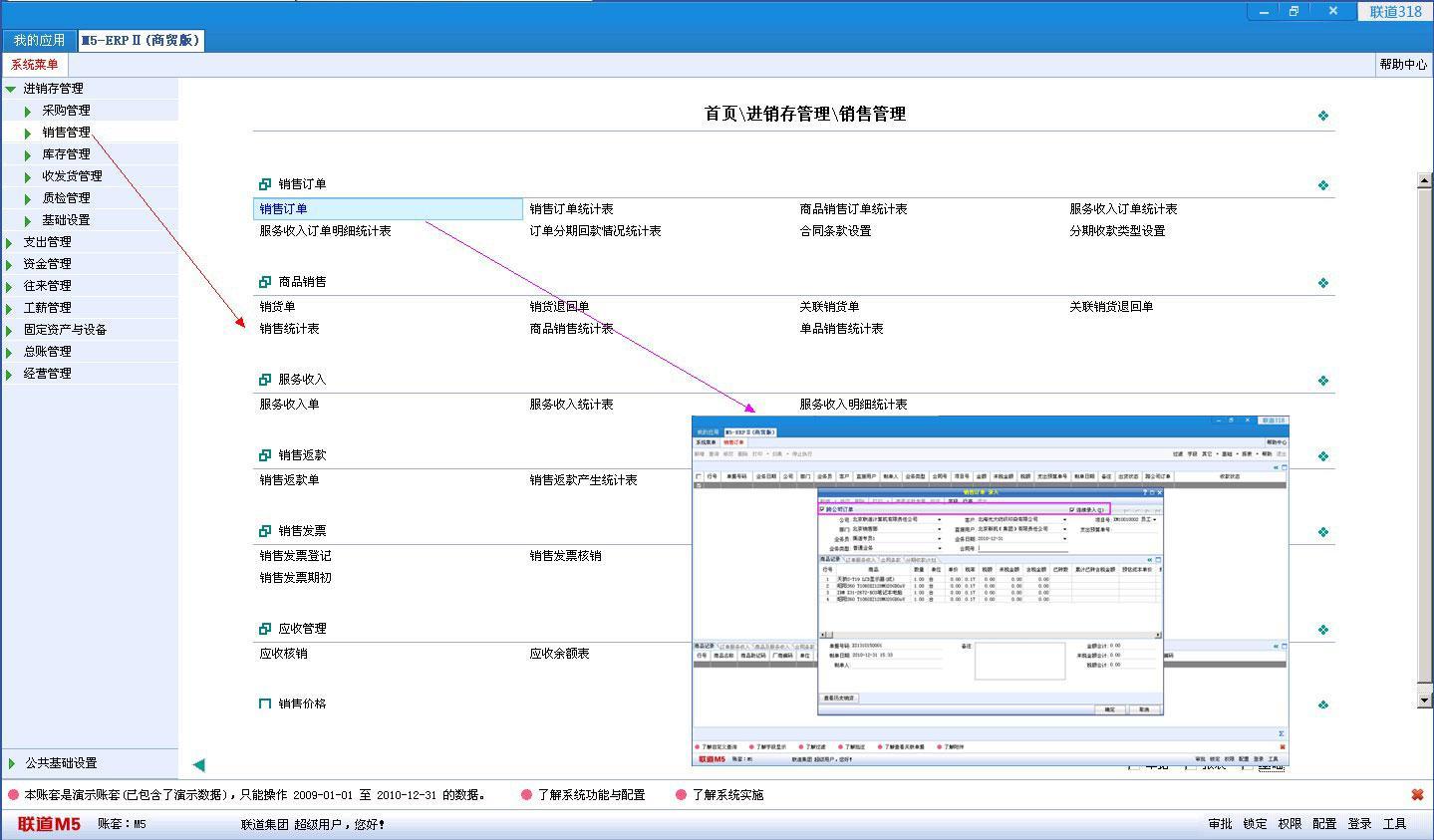 联道M5 ERPⅡ--进销存管理
