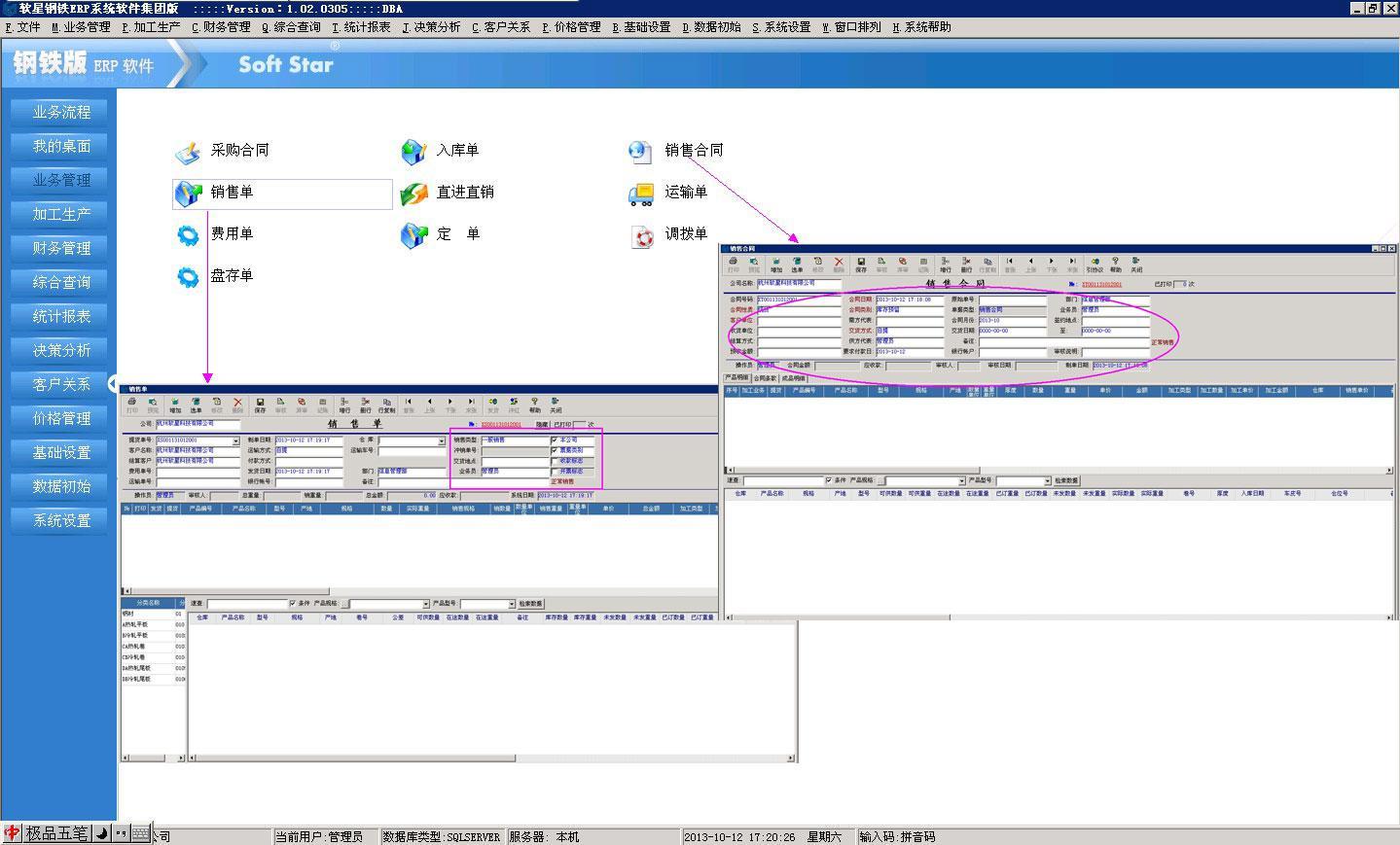 软星钢铁ERP集团版--业务管理