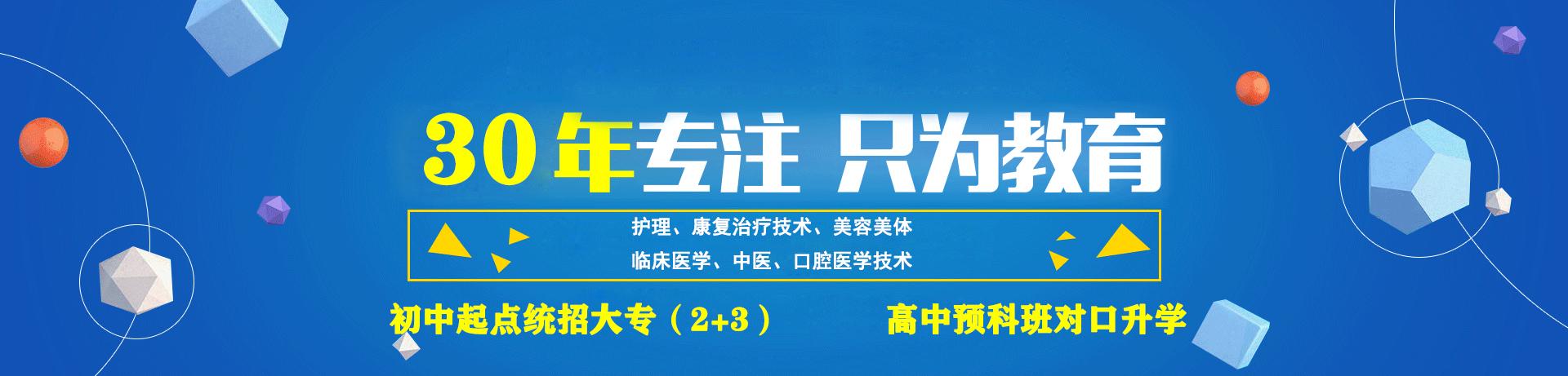 郑州护理大专学校