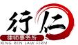 沈阳专业刑事律师