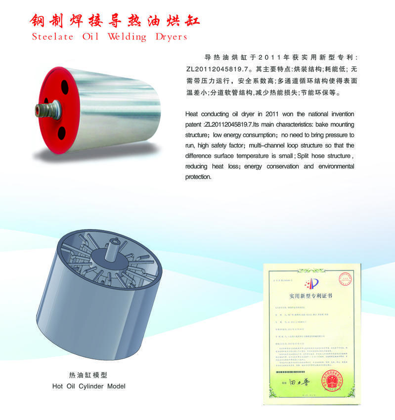 钢制焊接导热油烘缸1