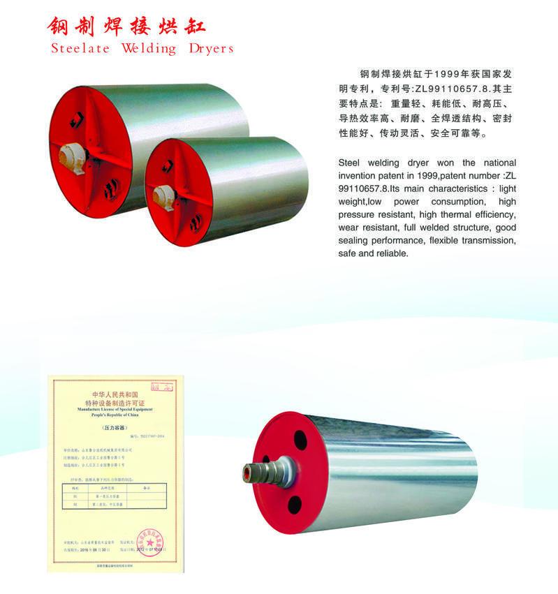 钢制焊接烘缸1