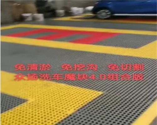 聊城的李总选择了4.0洗车魔方组合